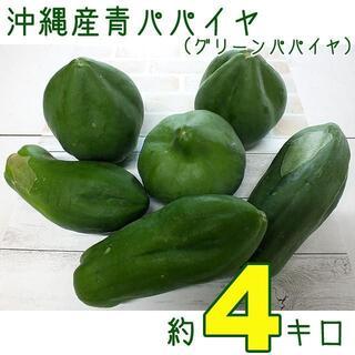 【送料込】沖縄産青パパイヤ約4キロ│グリーンパパイヤでソムタムなどにいかが?(野菜)