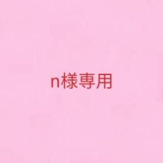 【n様専用】(フェイスクリーム)