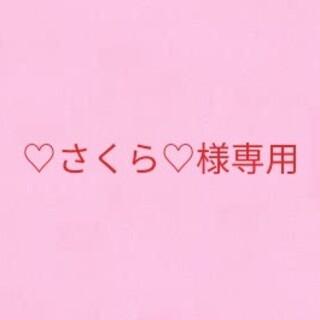 【♡さくら♡様専用 3月28日まで】(化粧水/ローション)