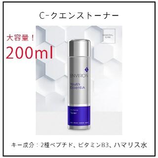 【セット割あり】シークエンストーナー エンビロン environ(化粧水/ローション)