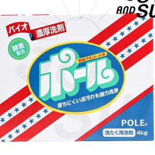 ミマスクリーンケア(ミマスクリーンケア)のバイオ濃厚洗剤ポール4kg(洗剤/柔軟剤)