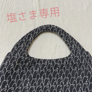 ミナペルホネン(mina perhonen)の【専用出品】 ミナペルホネン エッグバッグ egg bag lintu(ハンドバッグ)