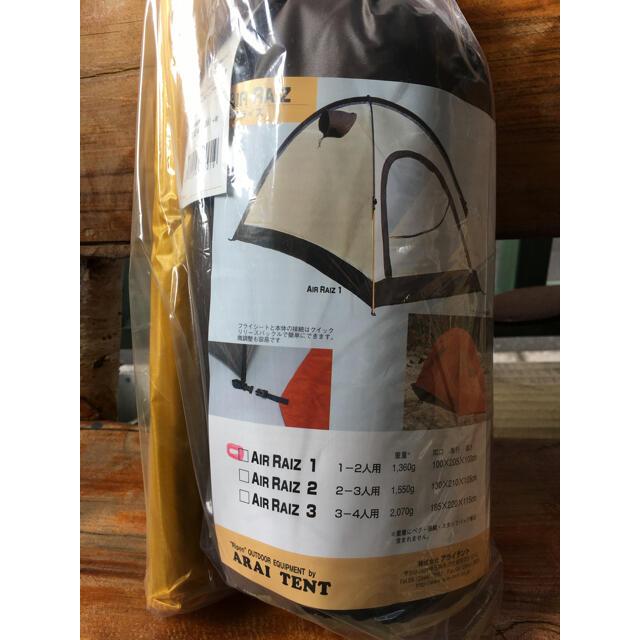 ARAI TENT(アライテント)のアライテント エアライズ1  ライペン 超軽量 スポーツ/アウトドアのアウトドア(テント/タープ)の商品写真