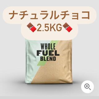 ナチュラルチョコ ナチュラルチョコレート 2.5kg(プロテイン)