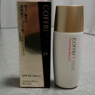コフレドール(COFFRET D'OR)のコフレドール オーラキープベース UV(化粧下地)