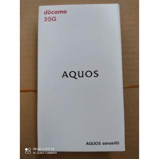 アクオス(AQUOS)の未開封品 docomo AQUOS sense5G SH-53A SIMフリー(スマートフォン本体)