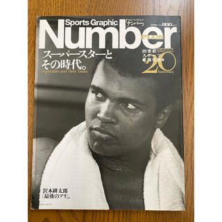 ★Number★スーパースターとその時代★1999年4月号★(趣味/スポーツ)