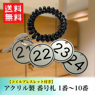 【送料無料】アクリル製 番号札 1〜10番 コイルブレスレット付き ロッカー (店舗用品)