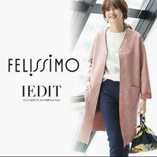 フェリシモ(FELISSIMO)のIEDIT コート(ロングコート)