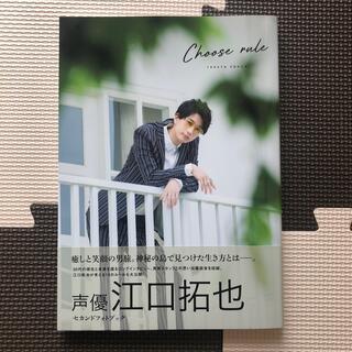 ワニブックス(ワニブックス)の江口拓也 2nd フォトブック Choose rule(声優)