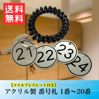 【送料無料】アクリル製 番号札 1〜20番 コイルブレスレット付き ロッカー (店舗用品)