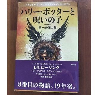 ハリ-・ポッタ-と呪いの子 第1部・第2部 特別リハ-サル版(その他)
