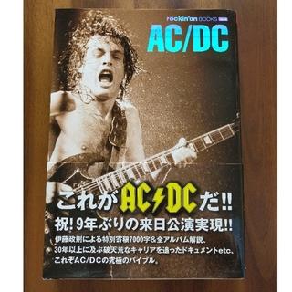 AC/DC(アート/エンタメ)
