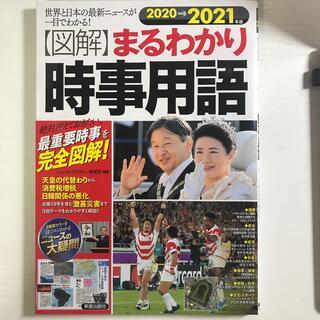〈図解〉まるわかり時事用語 世界と日本の最新ニュースが一目でわかる! 2020→(ビジネス/経済)