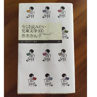 今こそ読みたい児童文学100(文学/小説)