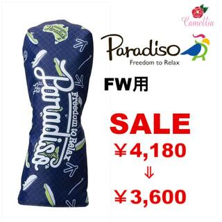 パラディーゾ(Paradiso)の新品 Paradiso パラディーゾ ヘッドカバー フェアウェイ用 NE(その他)