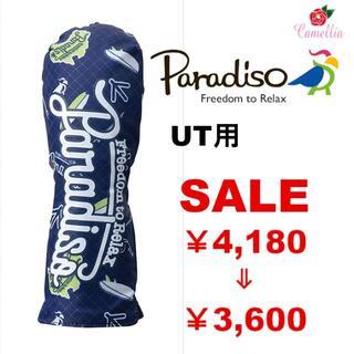 パラディーゾ(Paradiso)の新品 Paradiso パラディーゾ ヘッドカバー ユーティリティ用 NE(その他)