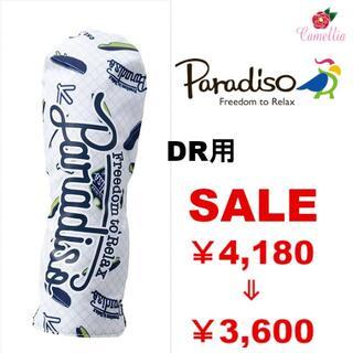 パラディーゾ(Paradiso)の新品 Paradiso パラディーゾ ヘッドカバー ドライバー用 HW(その他)