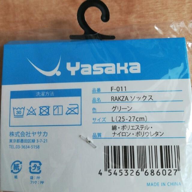 Yasaka(ヤサカ)のYASAKA RAKZAソックス(25-27cm) 2足セット スポーツ/アウトドアのスポーツ/アウトドア その他(卓球)の商品写真
