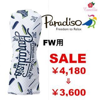 パラディーゾ(Paradiso)の新品 Paradiso パラディーゾ ヘッドカバー フェアウェイ用 HW(その他)