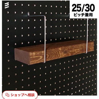 marron様 専用 有孔ボード シェルフスルー 25・30ピッチ兼用(その他)