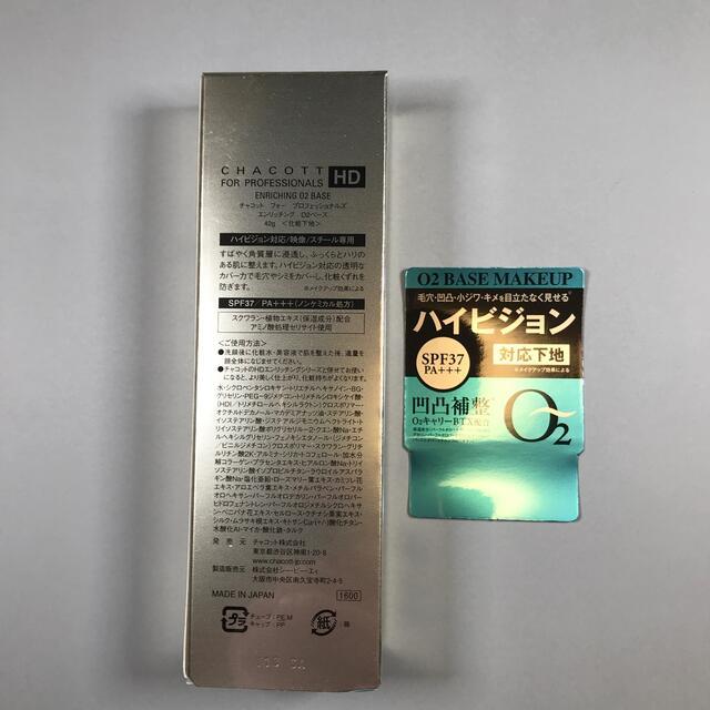 CHACOTT(チャコット)のチャコット エンリッチパウダー、エンリッチO2ベース、パウダーパフ コスメ/美容のベースメイク/化粧品(ファンデーション)の商品写真