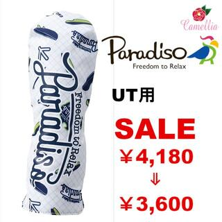 パラディーゾ(Paradiso)の新品 Paradiso パラディーゾ ヘッドカバー ユーティリティ用 HW(その他)