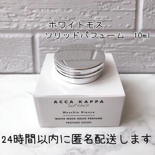 アッカ(acca)のACCA KAPPA アッカカッパ ホワイトモス ソリッドパフューム 10ml(ユニセックス)