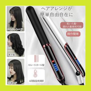 【新品未使用】ヘアアイロン ストレートカール巻き髪 4段階温度調整可能 時短(ヘアアイロン)