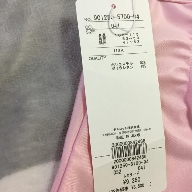 CHACOTT(チャコット)の新品チャコットレオタード110 日本製定価9350 キッズ/ベビー/マタニティのキッズ服女の子用(90cm~)(その他)の商品写真