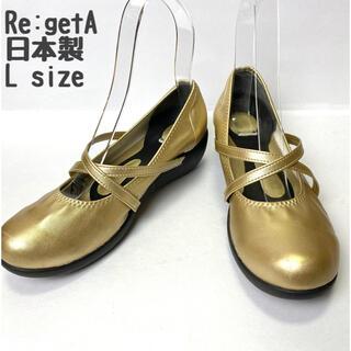 リゲッタ(Re:getA)のRe:getA リゲッタ パンプス 歩きやすい 幅広 楽ちん ゴールド(ハイヒール/パンプス)