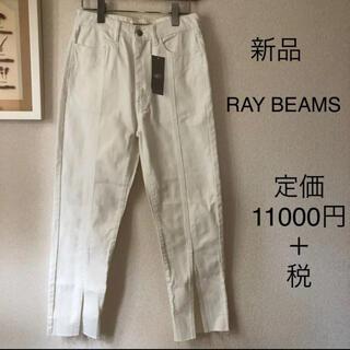 レイビームス(Ray BEAMS)の新品未使用 タグ付き RAY BEAMS カラーデニムスリットパンツ(デニム/ジーンズ)