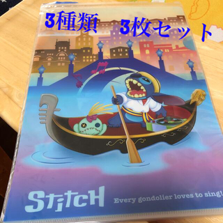 Disney - ディズニーシー スティッチ クリアファイル3枚セット