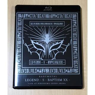 ベビーメタル(BABYMETAL)のBABYMETAL/LEGEND-S-BAPTISM XX-LIVE AT H…(ミュージック)