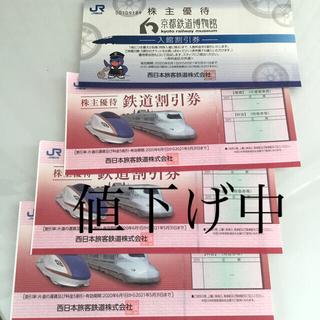 JR西日本 株主優待割引 3枚 + 京都鉄道博物館 入館割引券 1枚(その他)