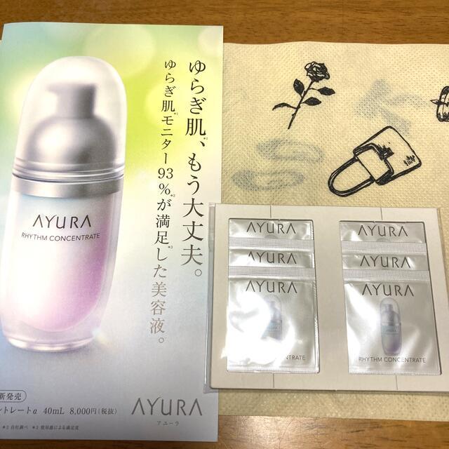 AYURA(アユーラ)のアユーラ リズムコンセントレートα、ジル ポーチ、ジパンシー リキッドファンデ コスメ/美容のキット/セット(サンプル/トライアルキット)の商品写真