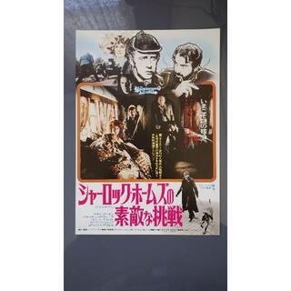 シャーロック・ホームズの素敵な挑戦【美品】【映画】【チラシ】(印刷物)