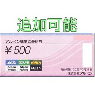 追加可能☆アルペン 株主優待券 500円券 Alpen(ゴルフ場)
