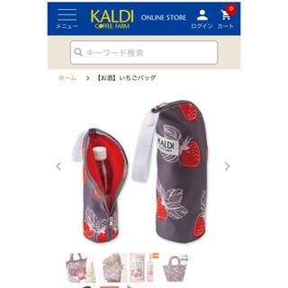 カルディ(KALDI)のカルディ💕いちごボトルケース💕新品未使用💕(エコバッグ)