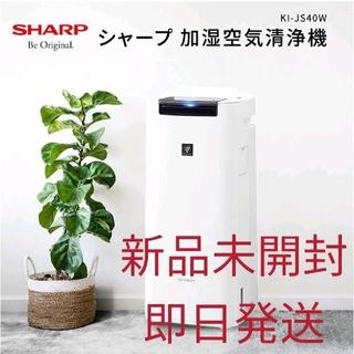 シャープ(SHARP)の【新品未開封】シャープ SHARP 加湿空気清浄機 KI-JS40W(空気清浄器)