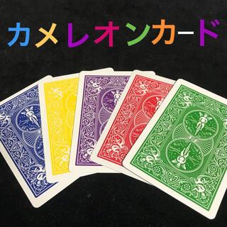 カメレオンカード 手品 マジック  トランプ ギミック パケット(トランプ/UNO)