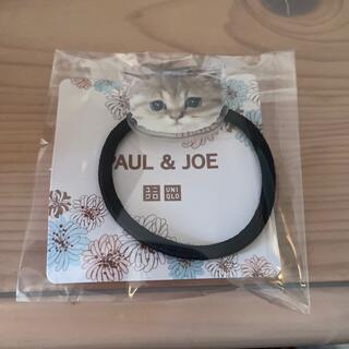 ポールアンドジョー(PAUL & JOE)のポール&ジョー ユニクロ 非売品 ゴム 猫(ノベルティグッズ)