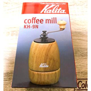 カリタ(CARITA)の新品未使用品 カリタ コーヒーミル 手動式豆挽き 木製(その他)
