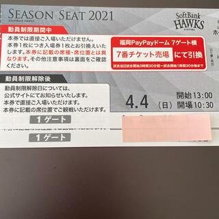 フクオカソフトバンクホークス(福岡ソフトバンクホークス)の4月4日 ソフトバンクホークス チケット2枚(野球)