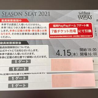 フクオカソフトバンクホークス(福岡ソフトバンクホークス)の4月15日 ソフトバンクホークス チケット4枚(野球)