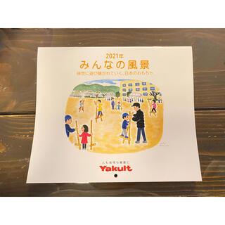 Yakult - ヤクルト カレンダー2021年