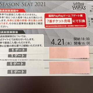 フクオカソフトバンクホークス(福岡ソフトバンクホークス)の4月21日 ソフトバンクホークス チケット4枚(野球)