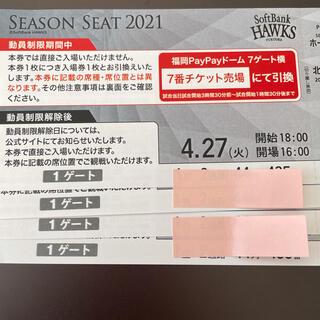 フクオカソフトバンクホークス(福岡ソフトバンクホークス)の4月27日 ソフトバンクホークス チケット4枚(野球)