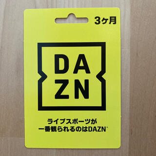 DAZN ダゾーン 3ヶ月分 無料視聴カード(その他)