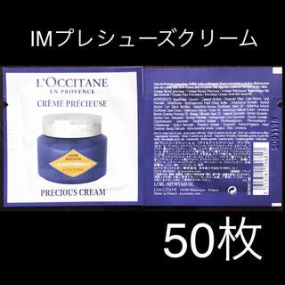 L'OCCITANE - ロクシタンイモーテルプレシューズクリーム50枚
